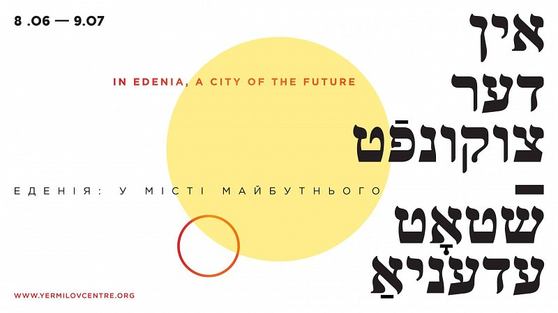 EXH: In Edenia, a City of the Future